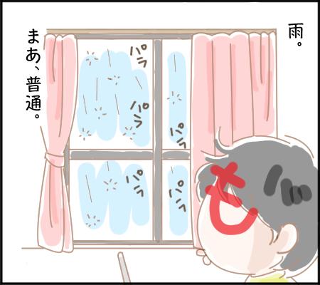 窓を叩く音2