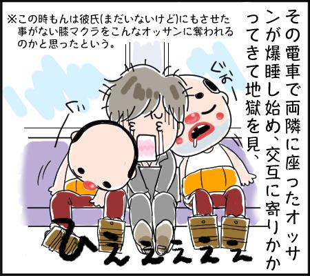 電車地獄2