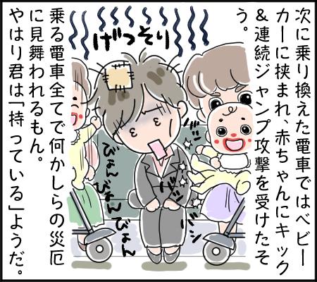 電車地獄4