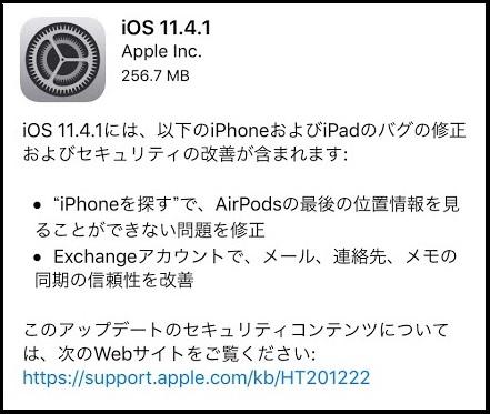 109_iOS-11-4-1_ime001