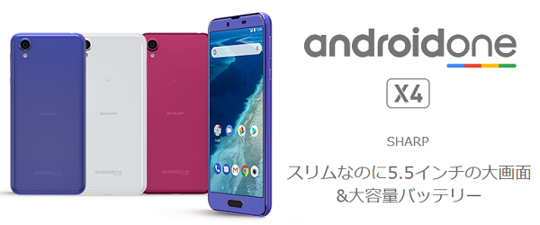 329_Android One X4_ime000