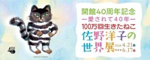 『100万回生きたねこ』佐野洋子の世界展-1
