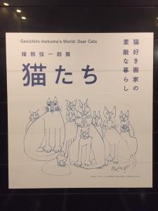 猪熊弦一郎展 猫たち-14