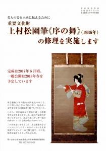 上村松園筆「序の舞」修理実施-1