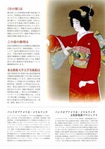 上村松園筆「序の舞」修理実施-2