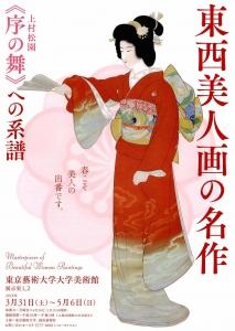 東西美人画の名作 上村松園「序の舞」への系譜-1