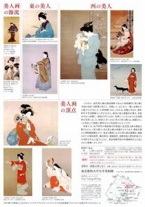 東西美人画の名作 上村松園「序の舞」への系譜-2