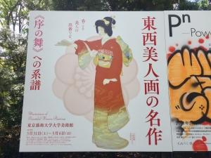 東西美人画の名作 上村松園「序の舞」への系譜-3