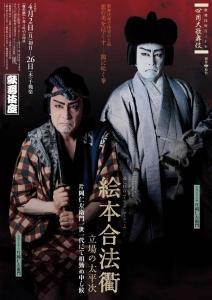 四月大歌舞伎 夜の部 絵本合法衢-1