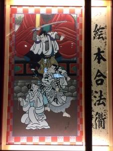 四月大歌舞伎 夜の部 絵本合法衢-5