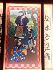 四月大歌舞伎 夜の部 絵本合法衢-3