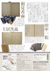 記録された日本美術史 相見香雨・田中一松・土居次義の調査ノート展-2