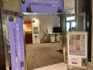 記録された日本美術史 相見香雨・田中一松・土居次義の調査ノート展-5