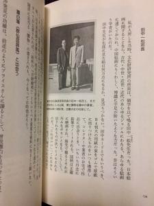 記録された日本美術史 相見香雨・田中一松・土居次義の調査ノート展-6