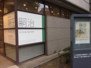 没後50年 藤田嗣治 本のしごと-4