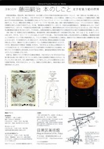 没後50年 藤田嗣治 本のしごと-2