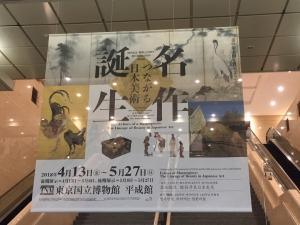 名作誕生 つながる日本美術-10