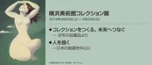 人を描く 日本の絵画を中心に-3
