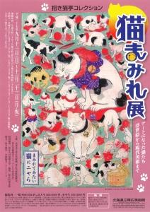 招き猫亭コレクション 猫まみれ-2