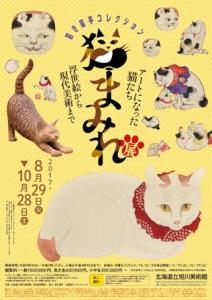 招き猫亭コレクション 猫まみれ-3