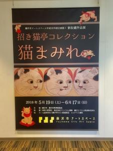 招き猫亭コレクション 猫まみれ-1