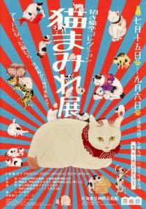 招き猫亭コレクション 猫まみれ-4