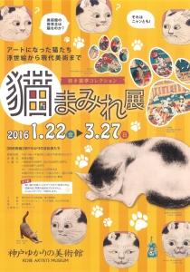 招き猫亭コレクション 猫まみれ-5