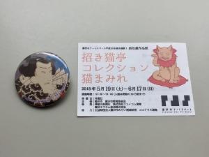 招き猫亭コレクション 猫まみれ-7