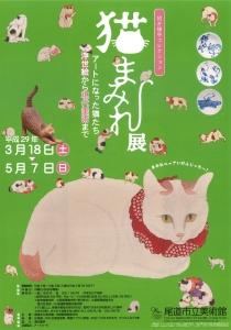 招き猫亭コレクション 猫まみれ-6
