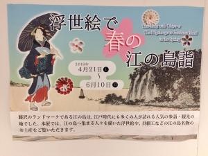 浮世絵で春の江の島詣-1