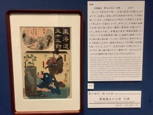 浮世絵で春の江の島詣-4