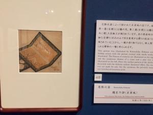 浮世絵で春の江の島詣-9