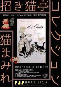 招き猫亭コレクション 猫まみれ-8