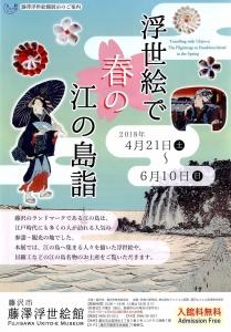 浮世絵で春の江の島詣-15