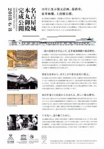 名古屋城本丸御殿-12