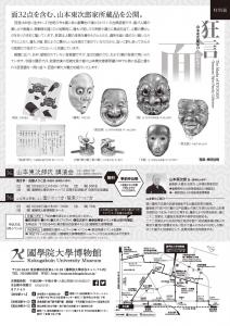 狂言 山本東次郎家の面-2
