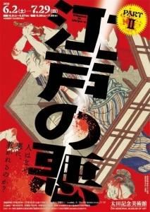 江戸の悪 PARTⅡ-1