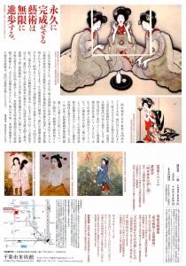 岡本神草の時代展 千葉版-2