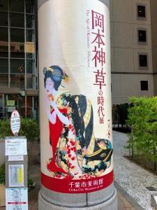 岡本神草の時代展 千葉版-5