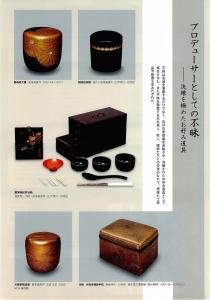 没後200年 大名茶人・松平不昧-2