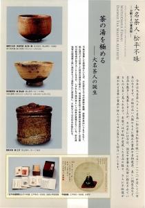 没後200年 大名茶人・松平不昧-1