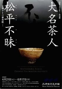 没後200年 大名茶人・松平不昧-4