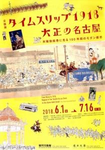 タイムスリップ1918 大正の名古屋-1