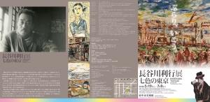 長谷川利行展 七色の東京-3