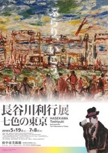 長谷川利行展 七色の東京-1