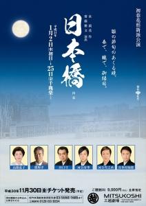 日本橋2019-1