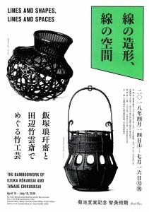 線の造形、線の空間 飯塚琅玕齋と田辺竹雲斎でめぐる竹工芸-1