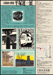 木版画の神様 平塚運一展-2