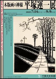 木版画の神様 平塚運一展-1