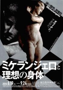 ミケランジェロと理想の身体-1